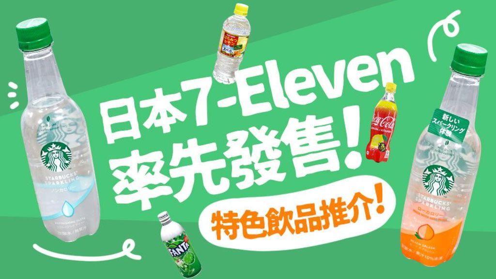 日本 7-Eleven 率先發售!特色飲品推介!