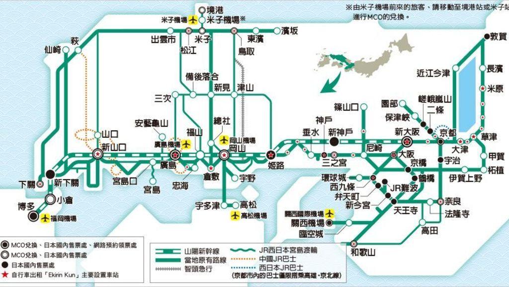 暢遊西日本和中國地區!山陽&山陰地區鐵路周遊券