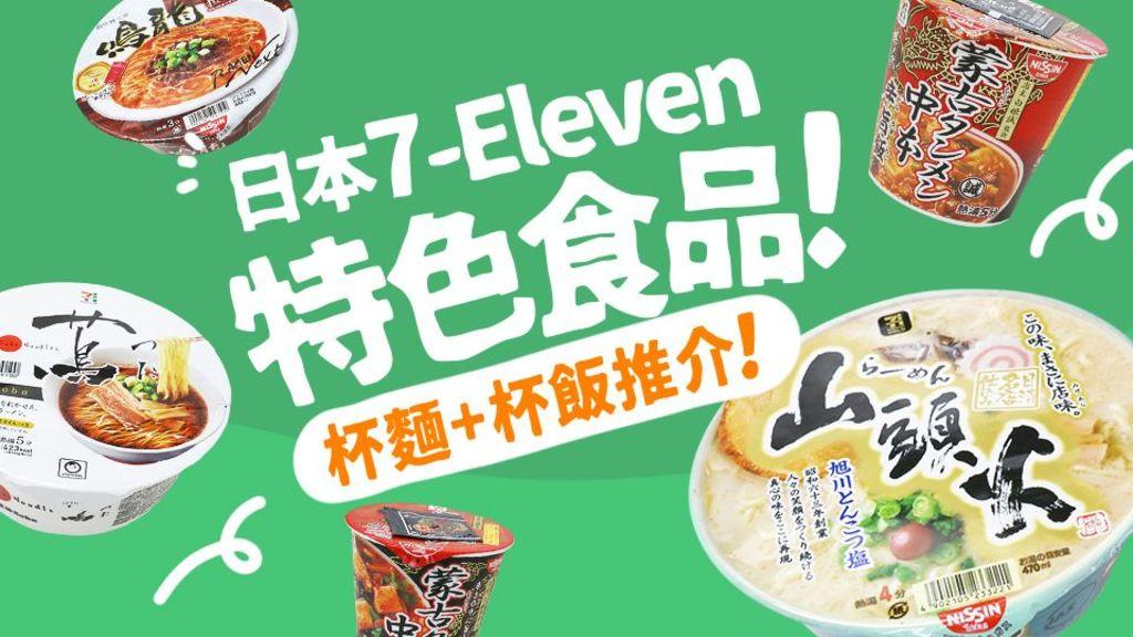 日本 7-Eleven 特色食品!杯麵+杯飯推介