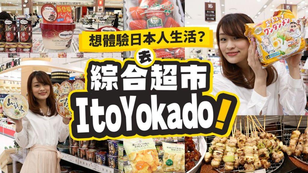 想體驗日本人生活?去綜合超市 ItoYokado!