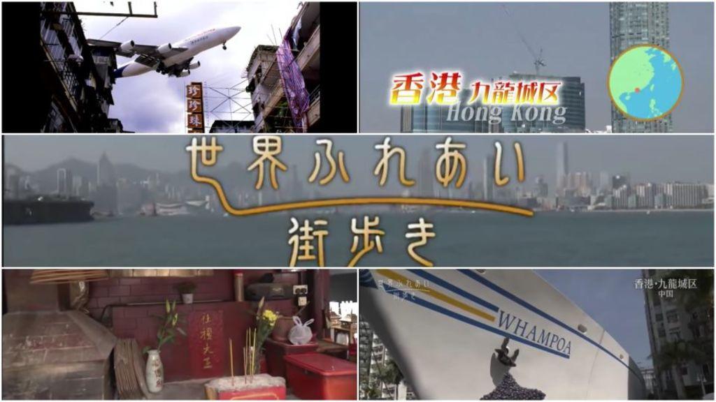 「兒時生活貧乏 很難才吃到丁麵」  NHK 漫步九龍走訪市民日常