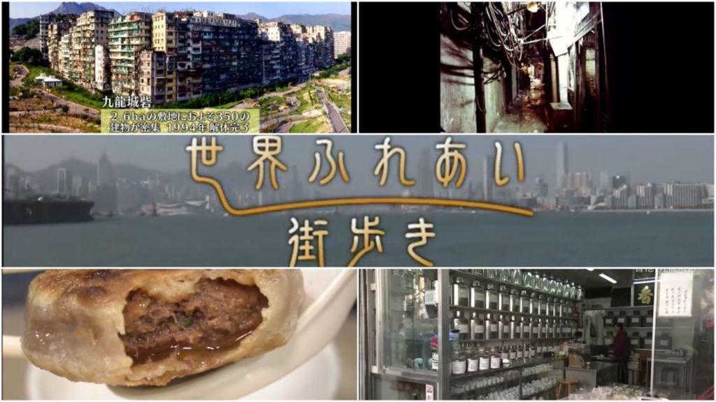 製作組:魔窟已不存在  香港不斷在變 NHK 漫步九龍尋找九龍城寨