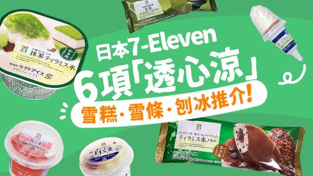 日本 7-Eleven 6項「透心涼」雪糕.雪條.刨冰推介!
