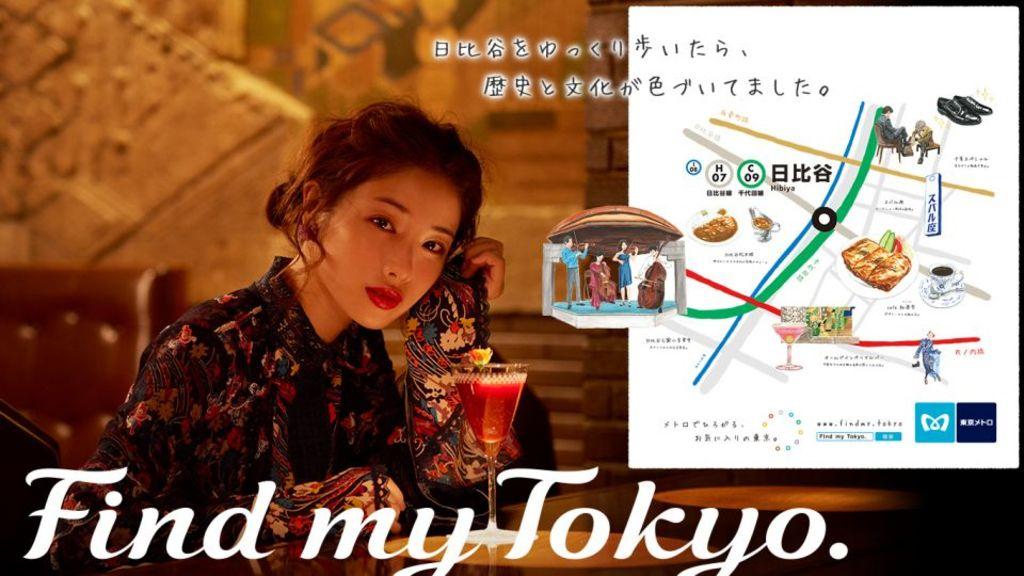 跟著石原聰美坐地鐵遊東京!日比谷篇