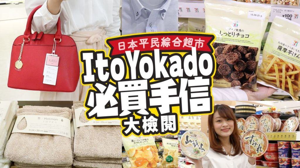 日本平民綜合超市ItoYokado 必買手信大檢閱