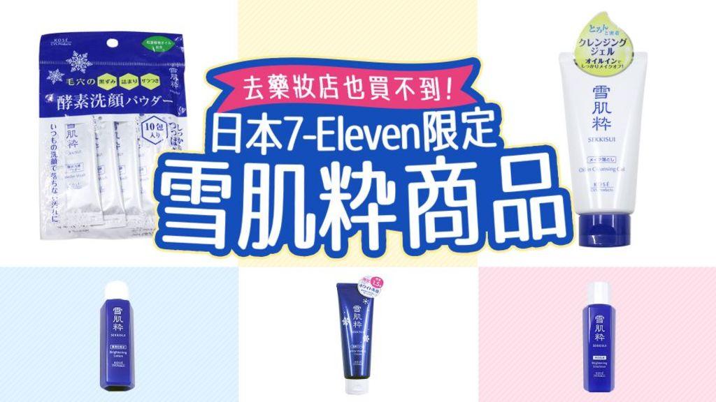 日本7-Eleven限定雪肌粋商品 去藥妝店也買不到!