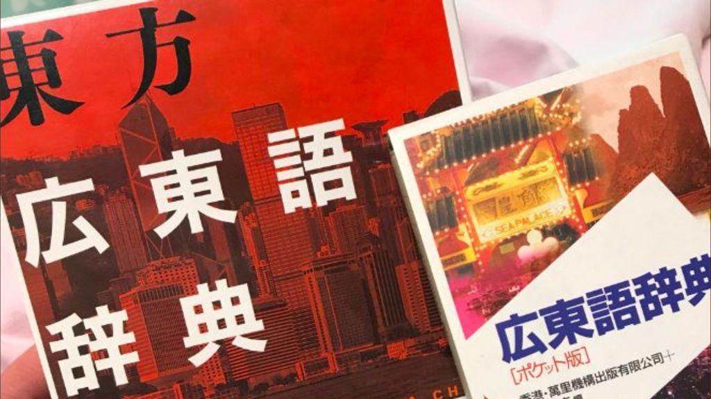 日本人學習廣東話 喜愛香港及香港文化
