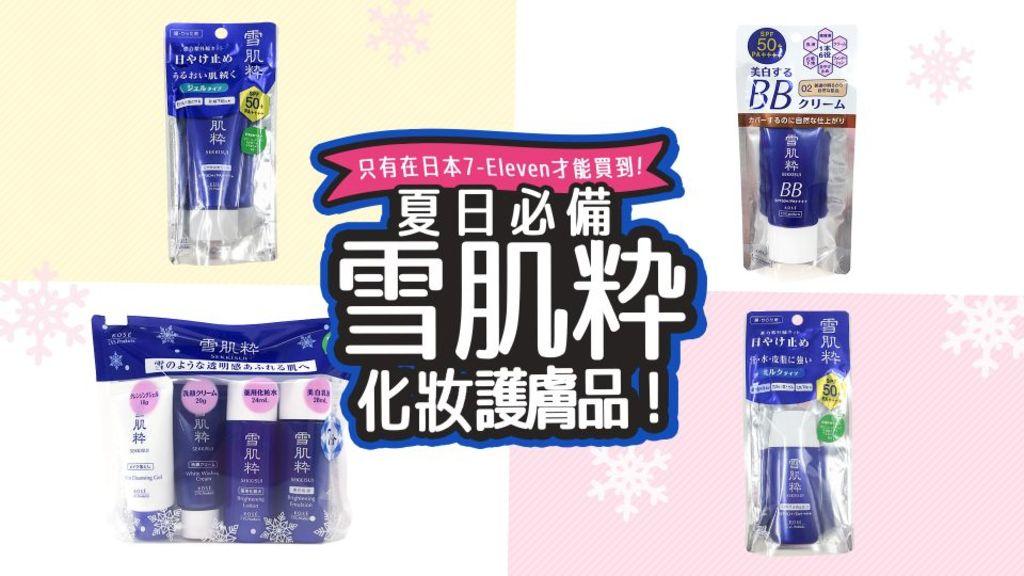 只有在日本7-Eleven才能買到!夏日必備「雪肌粋」化妝護膚品!
