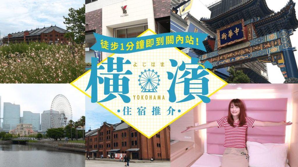 橫濱住宿推介 徒步1分鐘即到關內站!