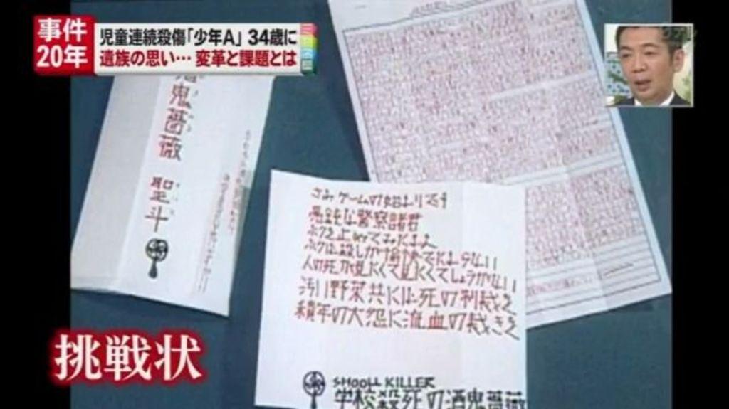 1997酒鬼薔薇聖斗事件 14歲少年的獵奇犯案