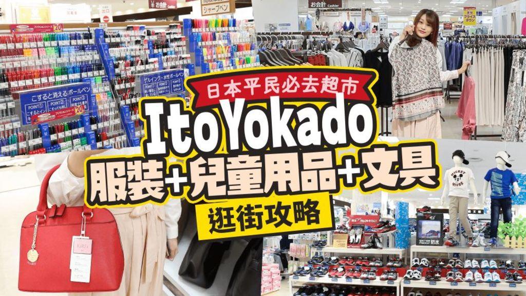 日本平民必去綜合超市  ItoYokado服裝 兒童用品 文具 逛街攻略