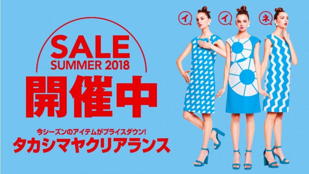 夏日勁減!2018夏季大阪各百貨暑假大減價時間表
