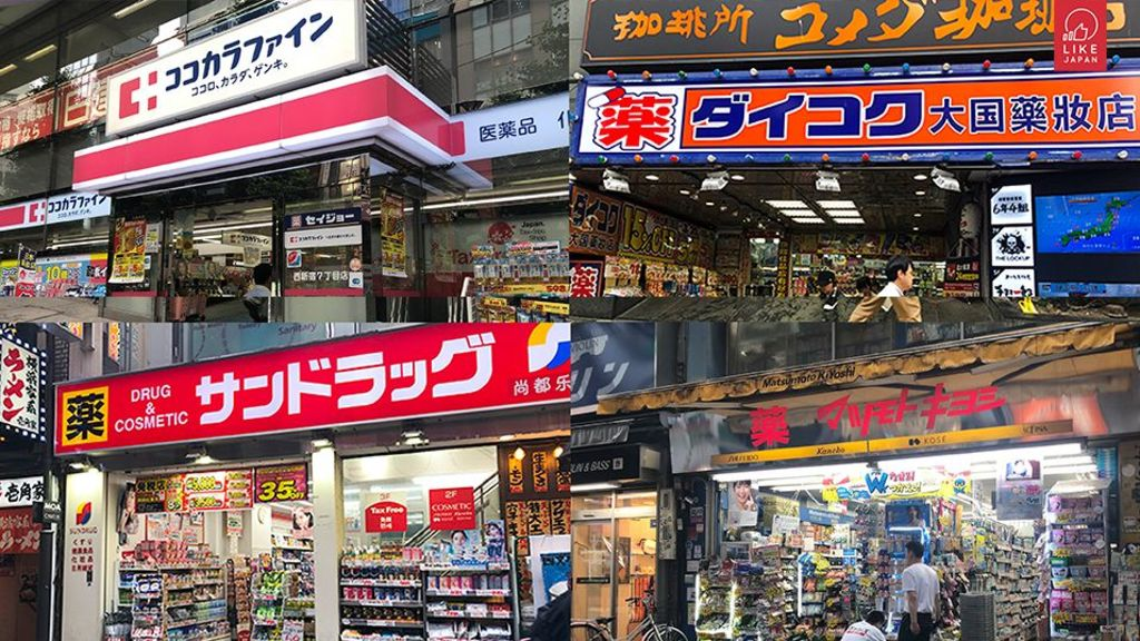 記者親身格價!2018年版新宿站周邊藥妝店大比價