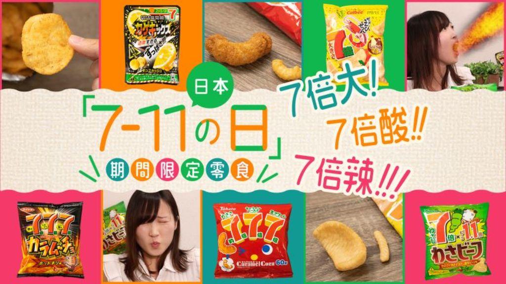 日本「7-11日」期間限定零食 7倍大 7倍酸 7倍辣!!!