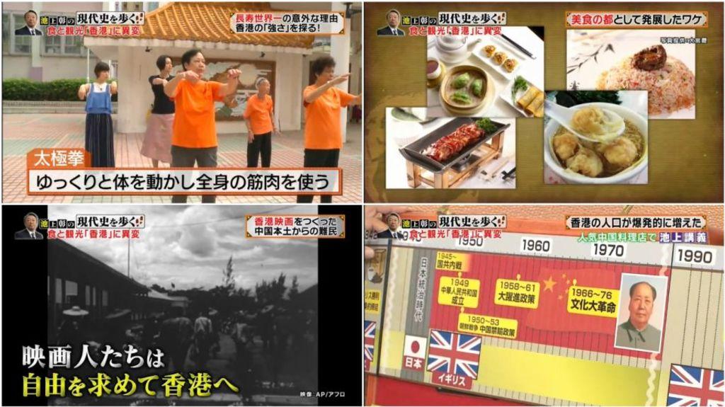 東京電視台71特輯 從港史看港人生產力秘訣