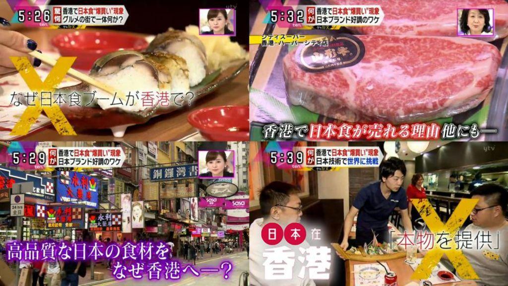 讀賣電視台節目ten.《「日本食品」風靡香港:直擊日本食物進軍香港最前線》