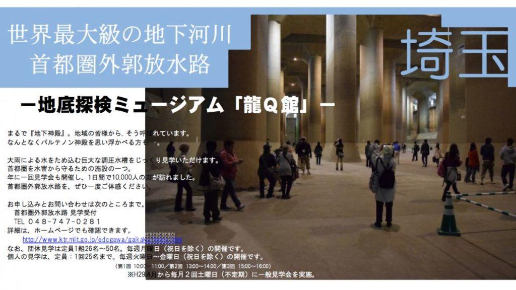 8月開始每日舉辦導賞團  一睹動畫及MV的地下神殿