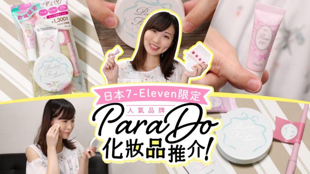 日本7-Eleven限定 人氣品牌ParaDo化妝品推介!