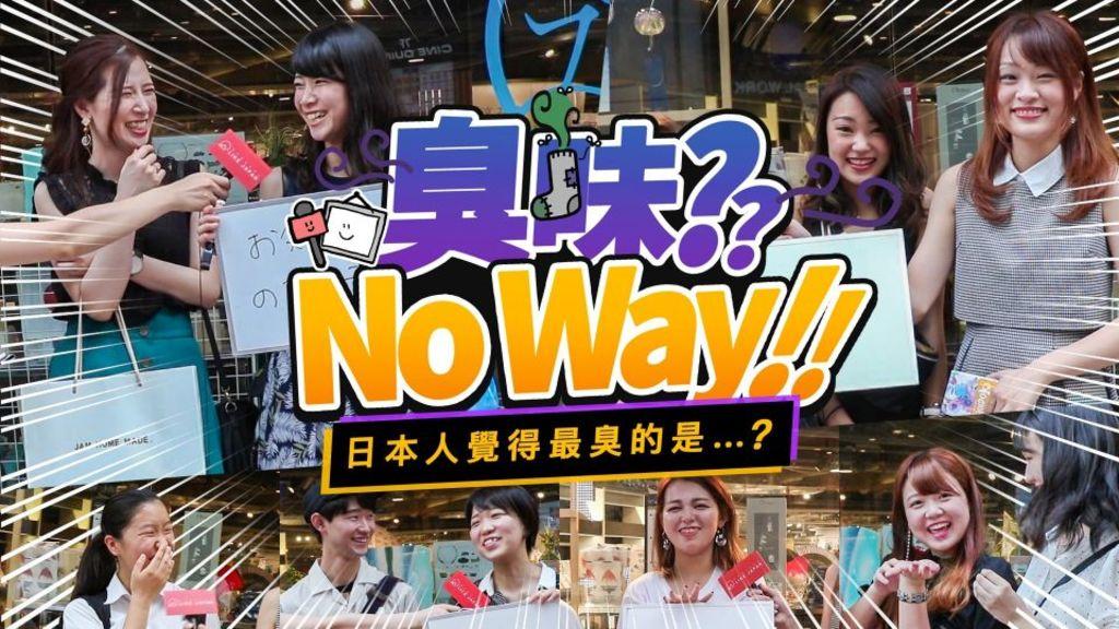 [日本街訪]臭味?No Way! 日本人覺得最臭的是…?