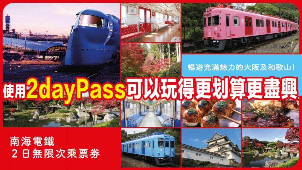 享受未知的大阪與和歌山! 超划算南海電鐵周遊車票 NANKAI ALL LINE 2day Pass!