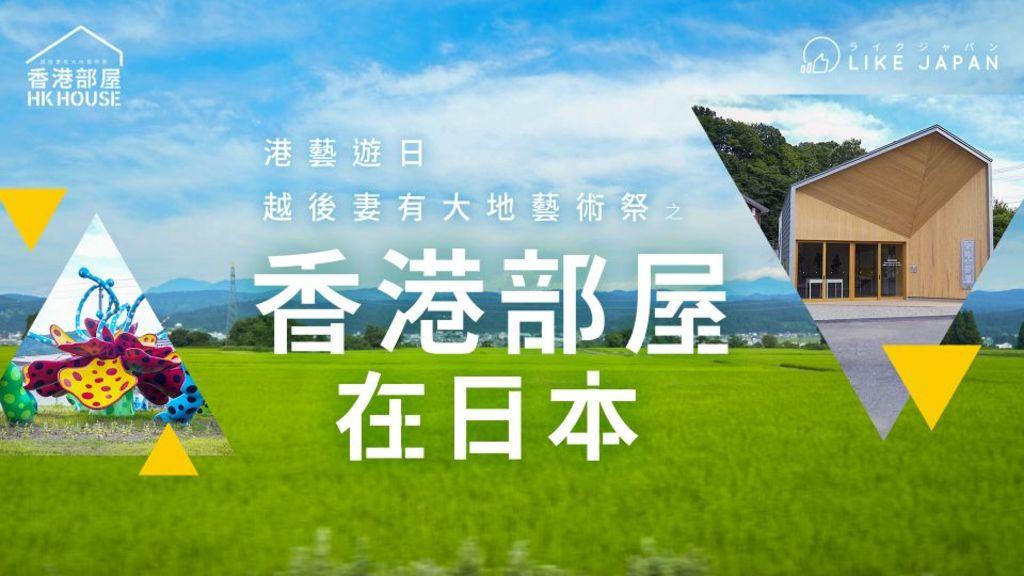 港藝遊日.越後妻有大地藝術祭之 香港部屋在日本