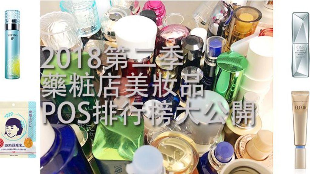 日本藥妝店2018第二季銷量美妝排行榜 入榜十大精華液大公開