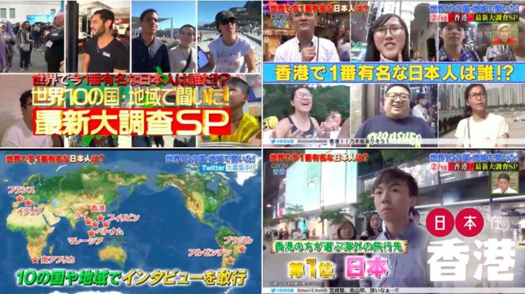 朝日電視台香港街訪 最有名的日本人