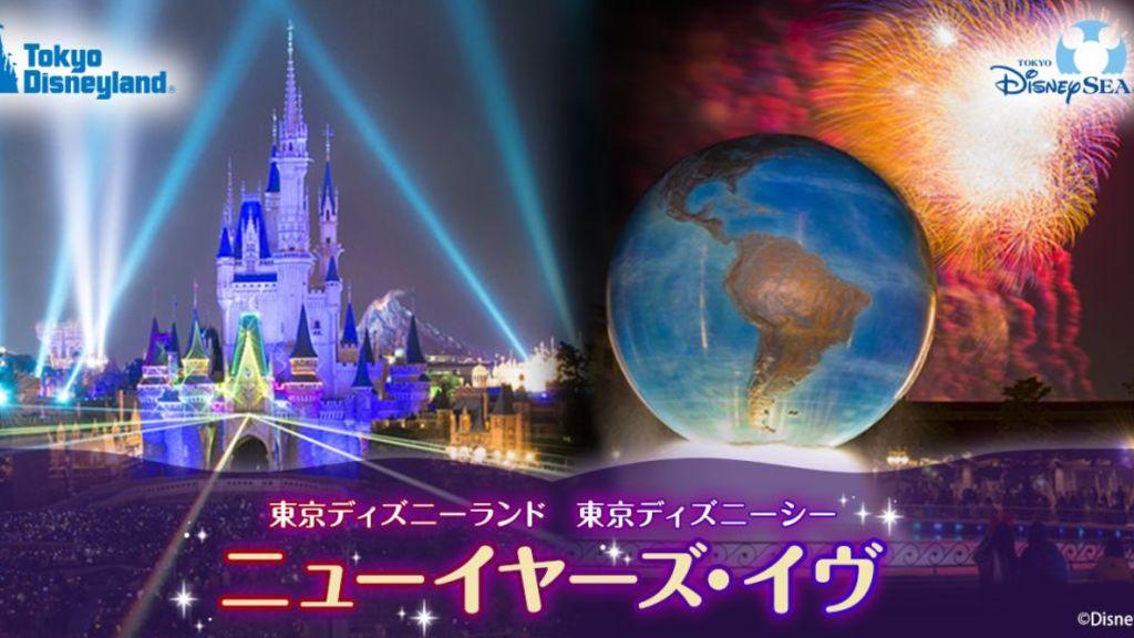 東京迪士尼2019跨年PASS 東京自由行