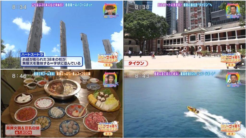 日本早晨節目介紹 全家來香港的美食旅行