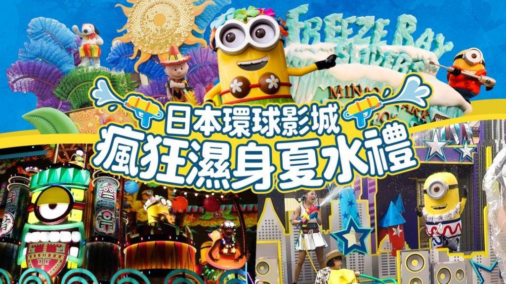 日本環球影城2018 瘋狂濕身夏水禮