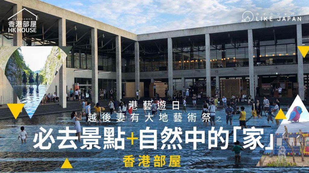 港藝遊日 越後妻有大地藝術祭必去景點+自然中的「家」ー香港部屋