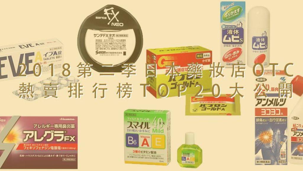 [日本必買藥妝@JAPAN]2018第二季日本藥妝店排行榜OTC醫藥品TOP20熱賣排行分析爆料