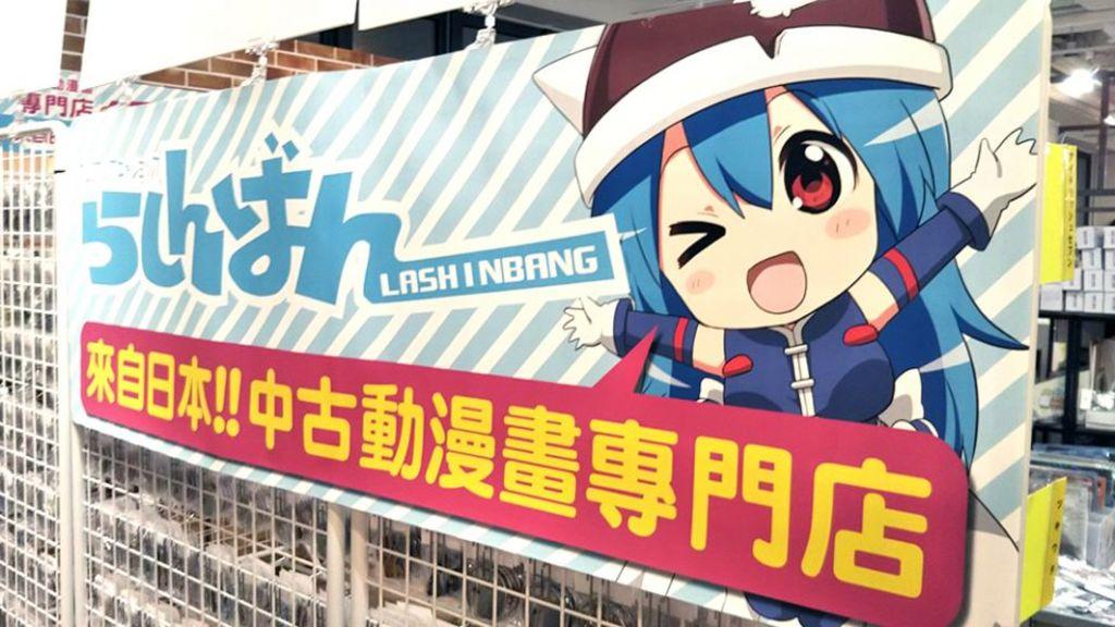 動漫迷尋寶樂園「らしんばん指南針」登陸香港!