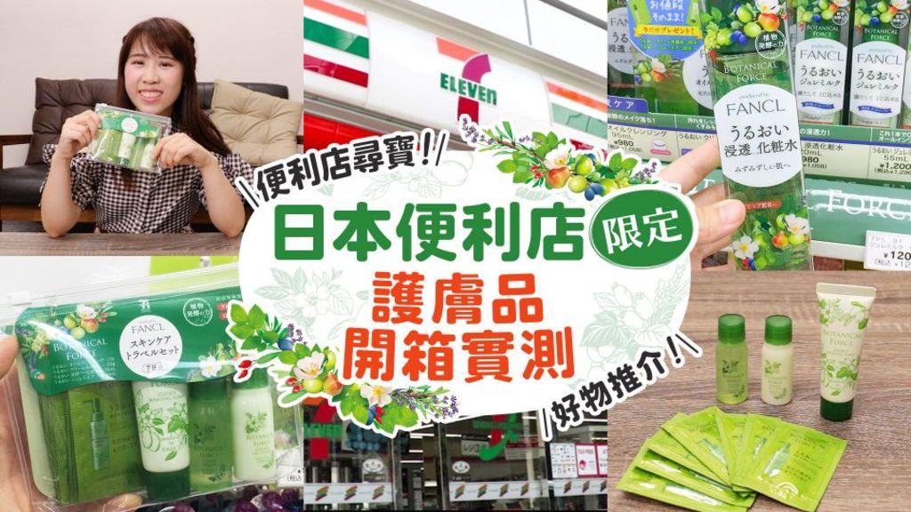 便利店尋寶!日本7-Eleven限定護膚品開箱實測