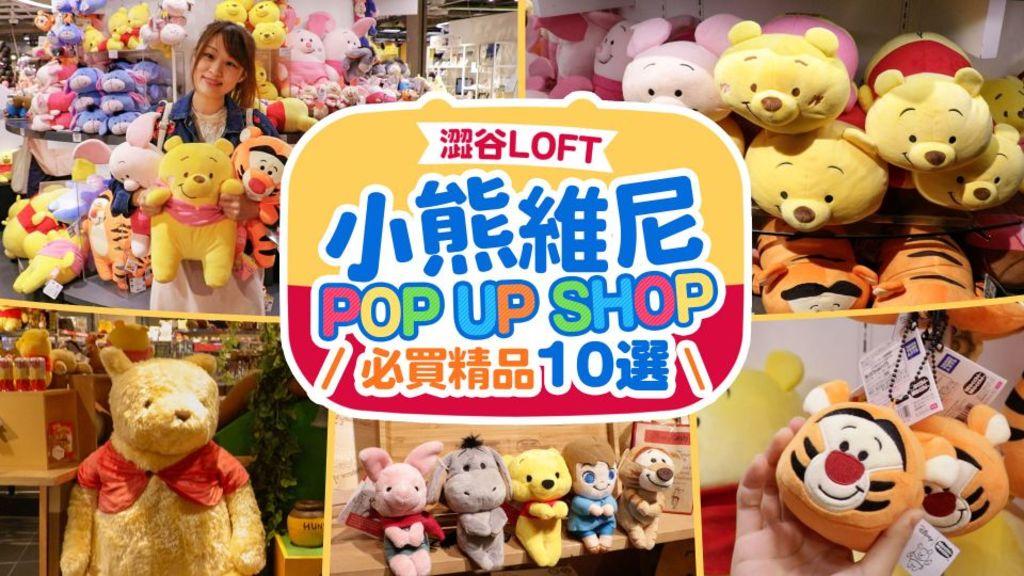[期間限定]澀谷LOFT小熊維尼POP UP SHOP 必買精品10選
