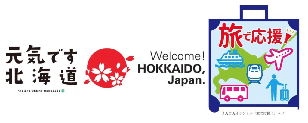 日本網站復興住宿費補貼券第二彈  〔支持北海道!〕