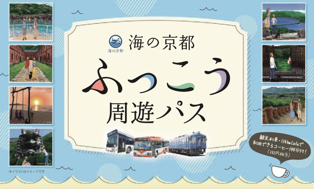 海の京都  京都府北部 復興周遊券