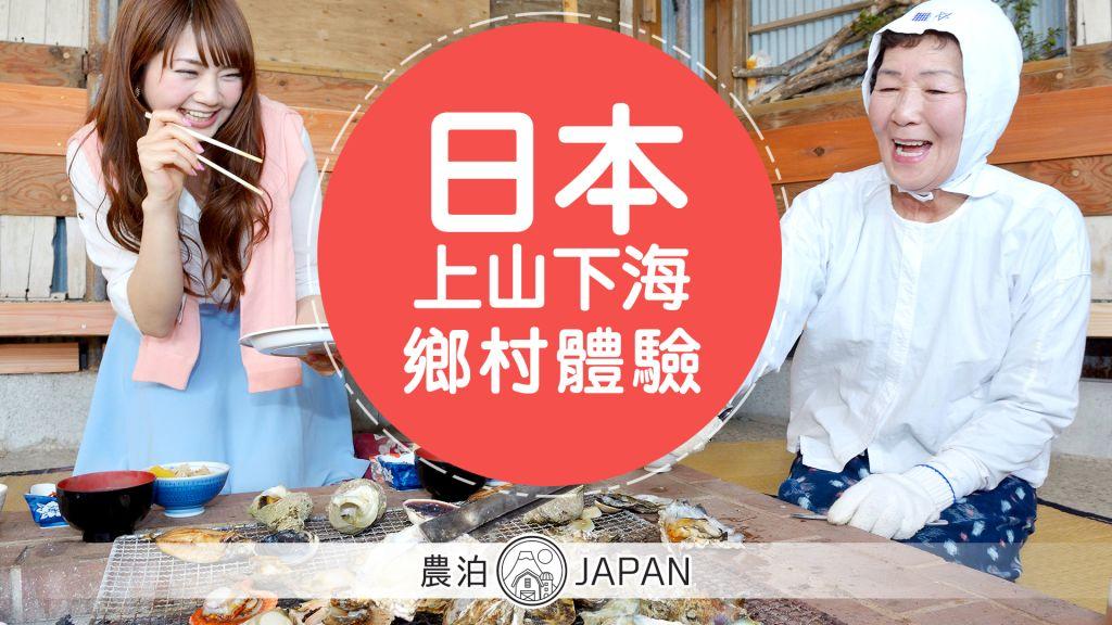 多一個角度認識日本!   農泊:日本旅遊新體驗
