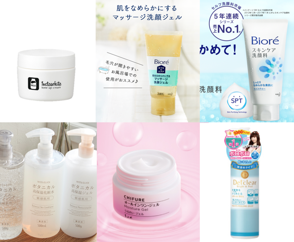 1000日圓以下 洗面美白護膚品名單 日本JK cosplayer大力推薦