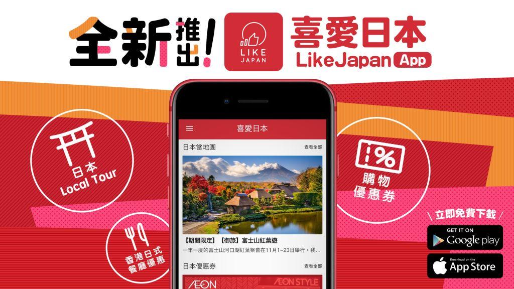 喜愛日本LikeJapan的手機應用程式APP簡單介紹!