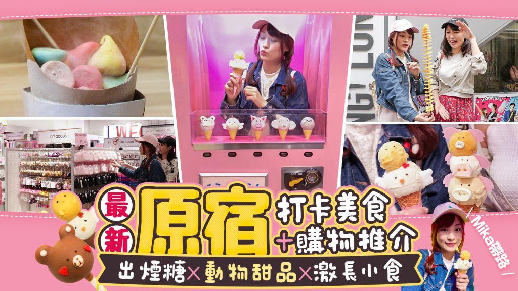 [mika帶路] 2018年版原宿打卡美食+購物推介!出煙糖X動物甜品X激長小食
