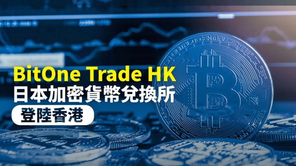 BitOne Trade HK 日本加密貨幣兌換所登陸香港