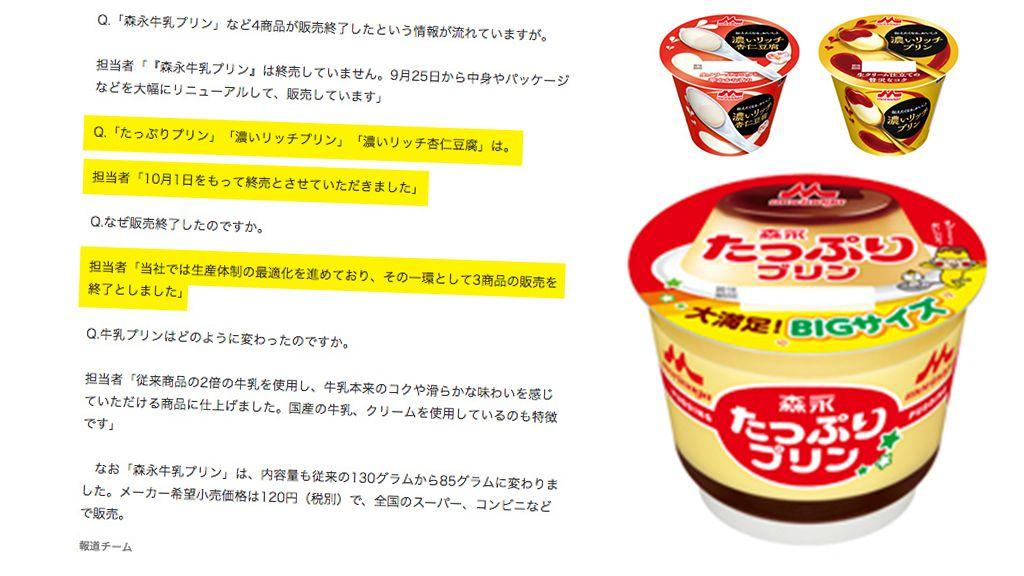 官方確認森永2款布甸+特濃杏仁豆腐已經停售
