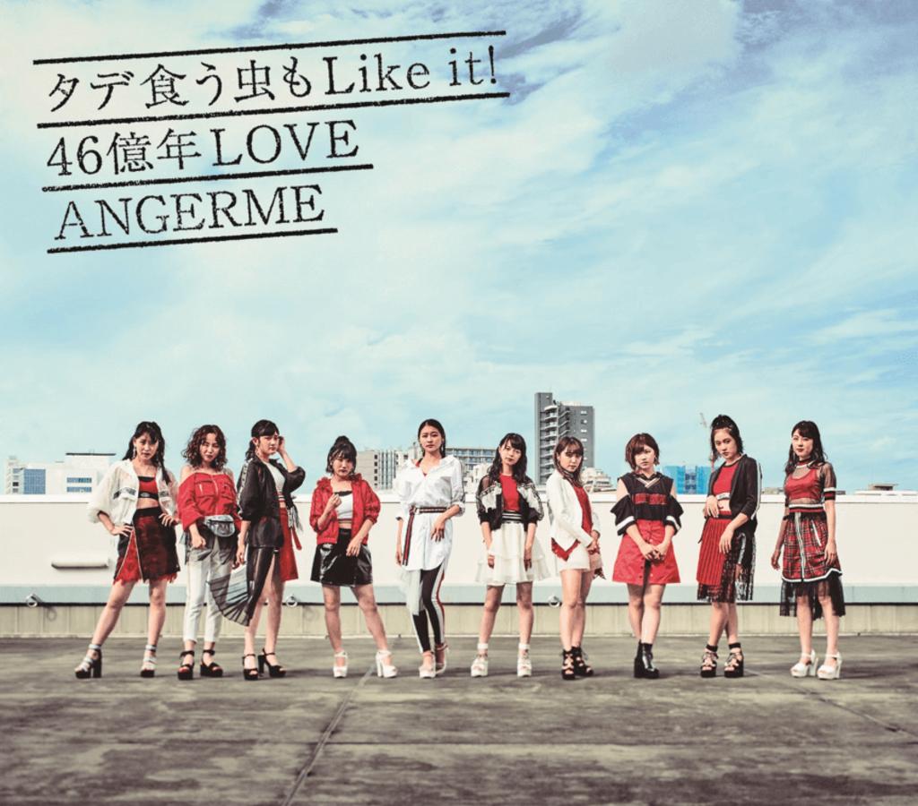 ANGERME全新雙A面單曲《タデ食う虫もLike it!/46億年LOVE》即將發售 台壓版10月31日同步上架