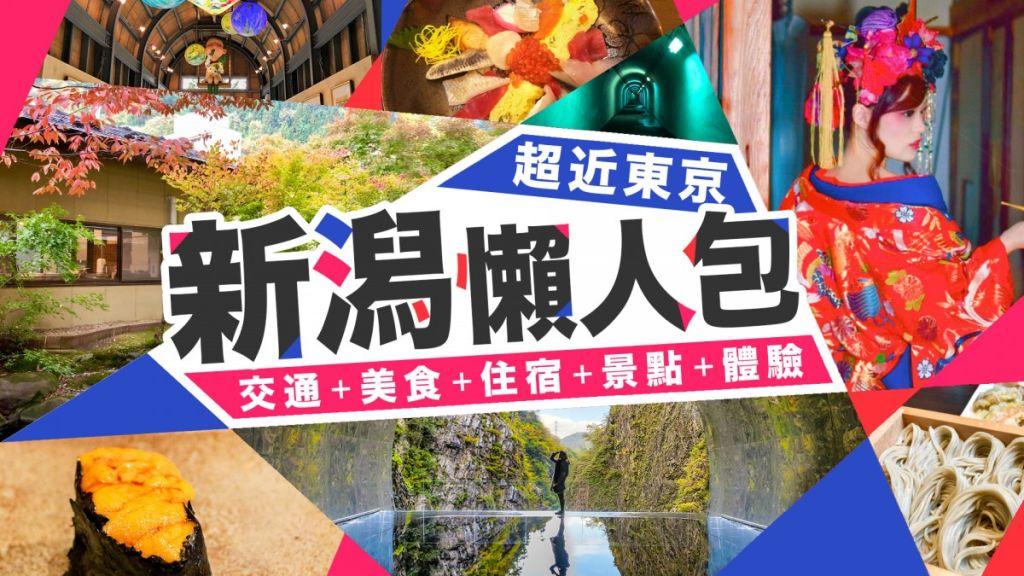 [超近東京]新潟懶人包 交通+美食+住宿+景點+體驗
