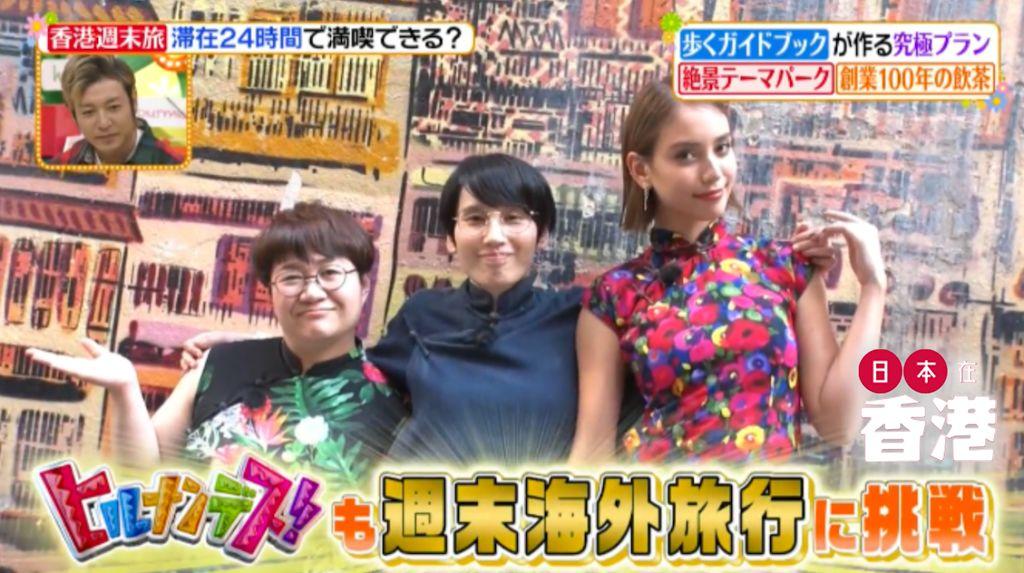 [日本在香港] 日本午間節目強烈推薦!香港週末女子旅~24小時彈丸之旅行程 (前篇)