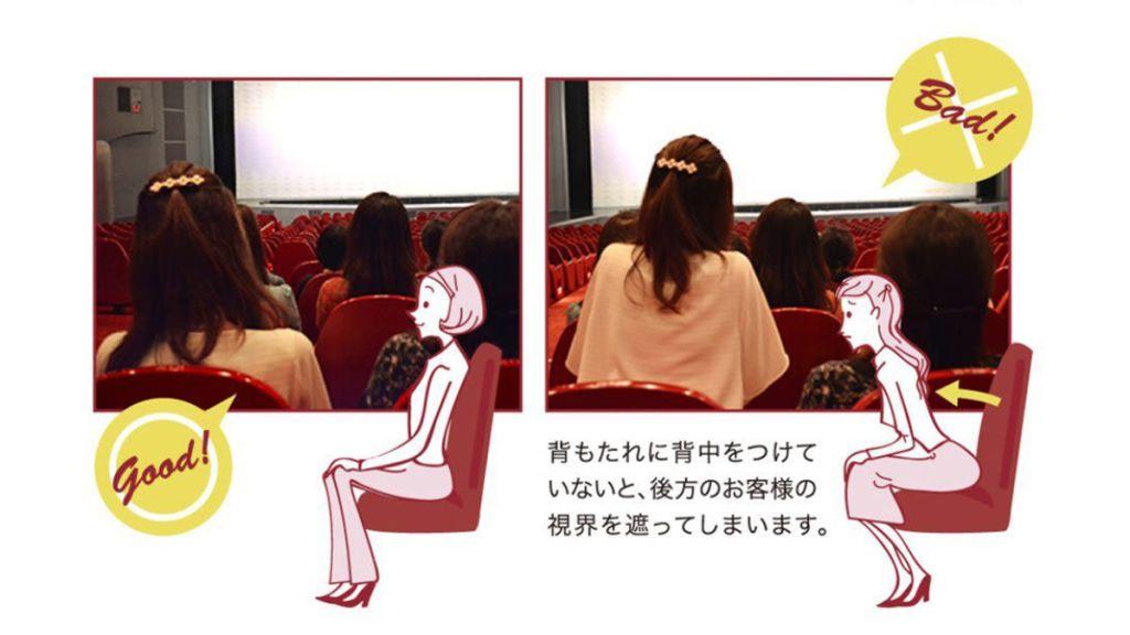 日本行家討論正確戲院 劇院禮儀坐姿! 提升觀賞樂趣