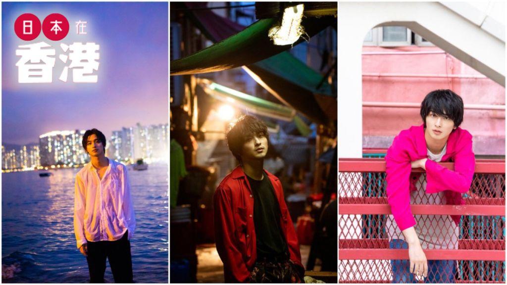 橫濱流星 2nd寫真集 鬍鬚造型香港街道裏展示男性魅力 / 日本在香港
