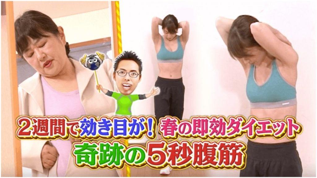 日本電視台節目 5秒腹肌鍛鍊法