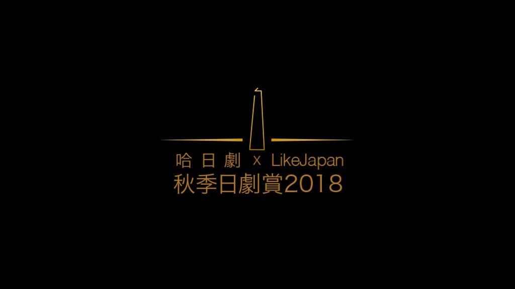 Like Japan X 哈日劇 秋季日劇賞2018結果